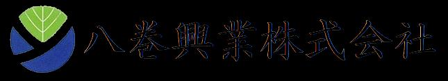 八巻興業株式会社のホームページ
